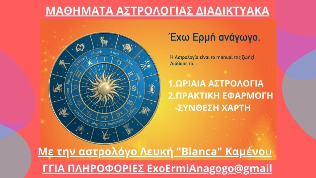 μαρθηματα αστρολογιας διαδικτυακα ωριαια αστρολογια πρακτικη εφαρμογη συνθεση χαρτη